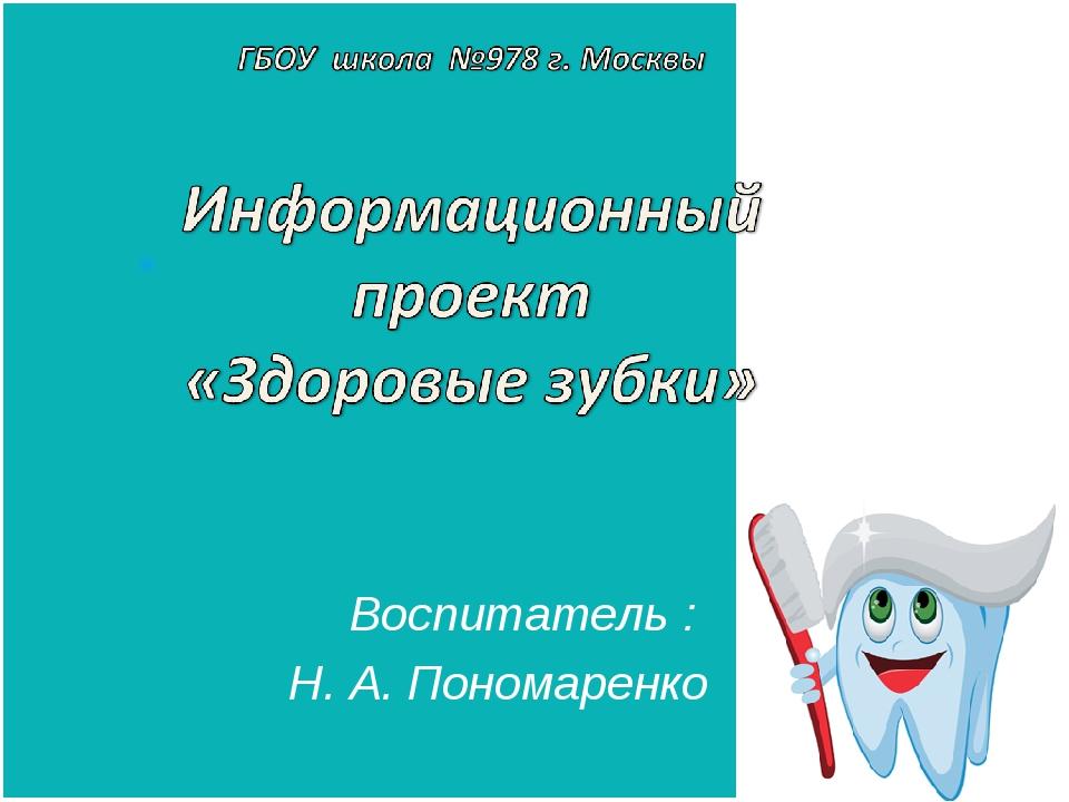 Воспитатель : Н. А. Пономаренко