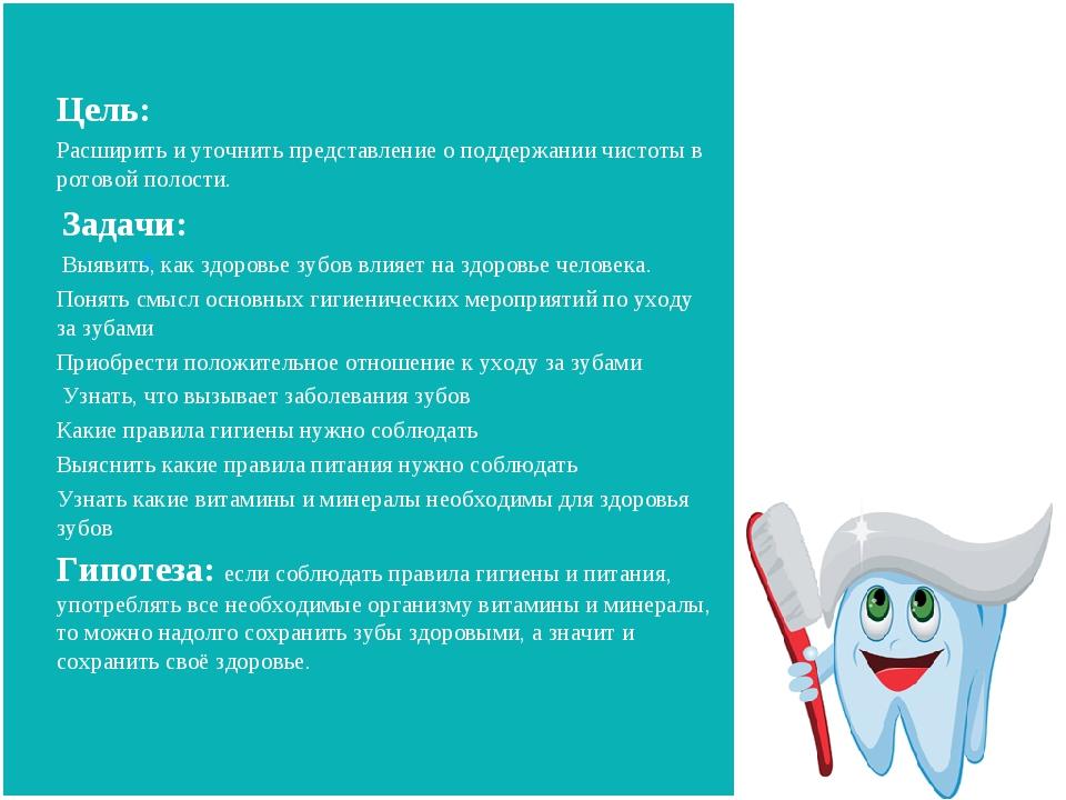 Цель: Расширить и уточнить представление о поддержании чистоты в ротовой поло...