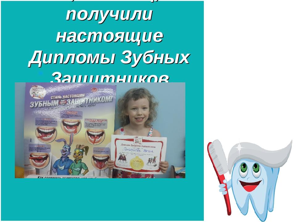 И, наконец, получили настоящие Дипломы Зубных Защитников