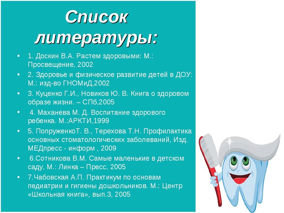 Список литературы: 1. Доскин В.А. Растем здоровыми: М.: Просвещение, 2002 2....