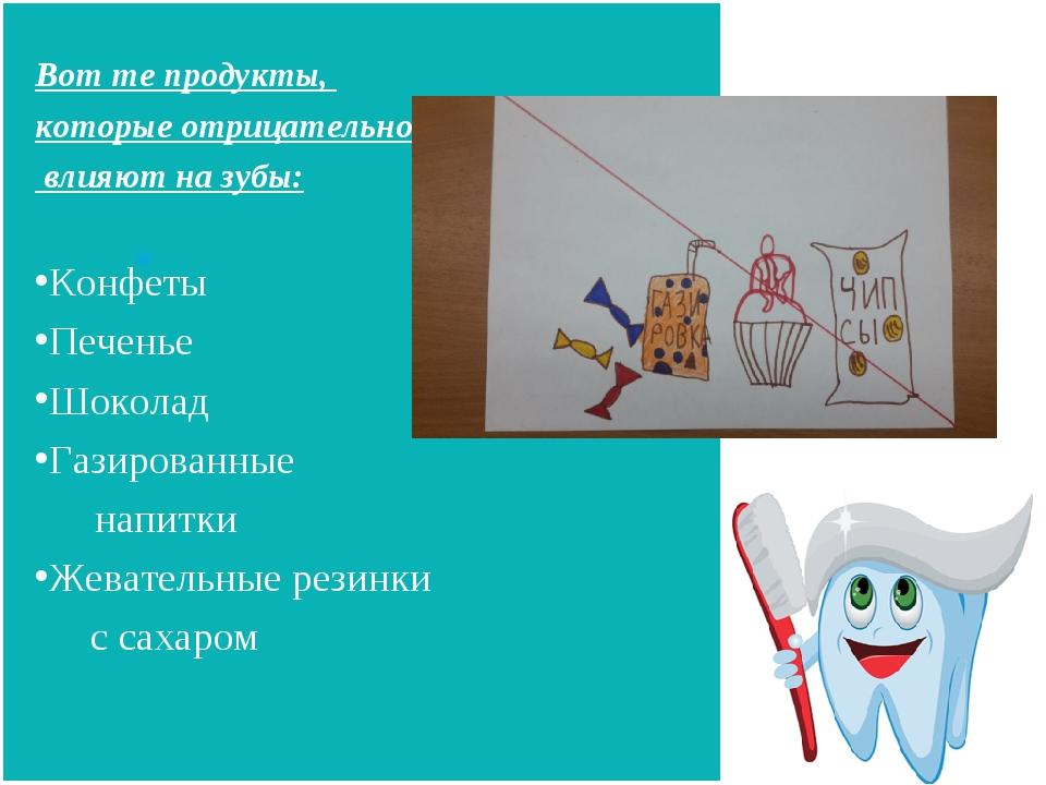 Вот те продукты, которые отрицательно влияют на зубы: Конфеты Печенье Шоколад...
