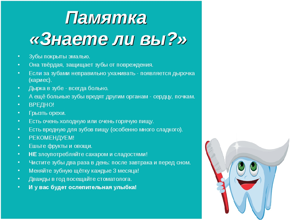 Памятка «Знаете ли вы?» Зубы покрыты эмалью. Она твёрдая, защищает зубы от по...