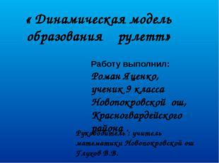 Работу выполнил: Роман Яценко, ученик 9 класса Новопокровской ош, Красногвард
