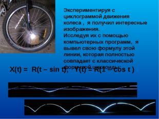 Экспериментируя с циклограммой движения колеса , я получил интересные изображ