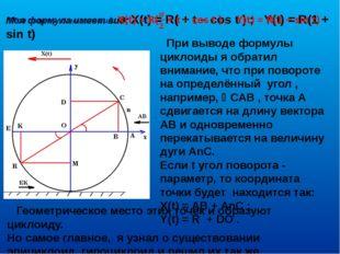 При выводе формулы циклоиды я обратил внимание, что при повороте на определё