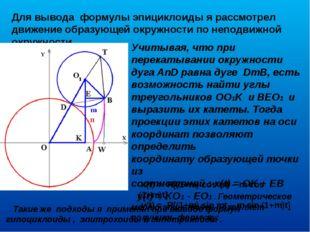 Для вывода формулы эпициклоиды я рассмотрел движение образующей окружности по