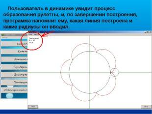 Пользователь в динамике увидит процесс образования рулетты, и, по завершении