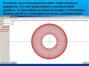 В случае, если пользователь ввёл такие значения радиусов, что они представлен