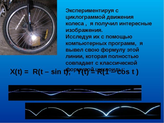 Экспериментируя с циклограммой движения колеса , я получил интересные изображ...