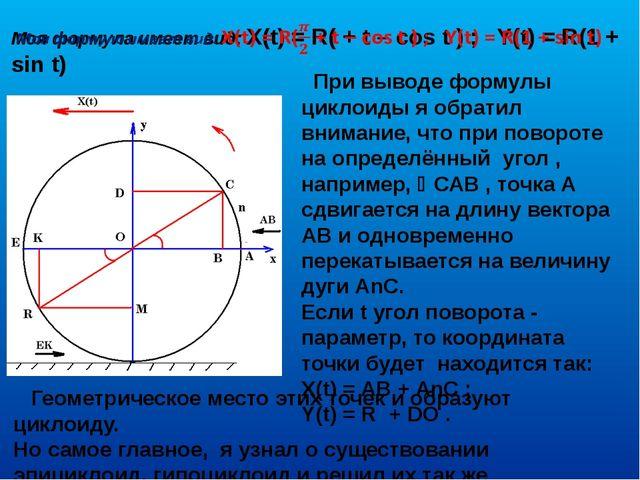 При выводе формулы циклоиды я обратил внимание, что при повороте на определё...