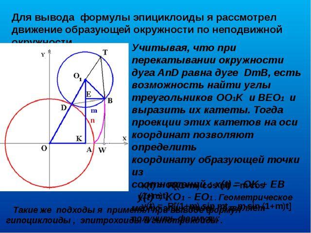 Для вывода формулы эпициклоиды я рассмотрел движение образующей окружности по...