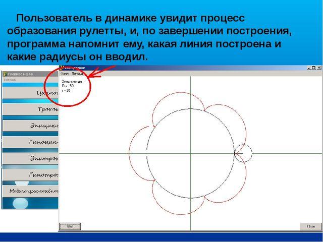 Пользователь в динамике увидит процесс образования рулетты, и, по завершении...