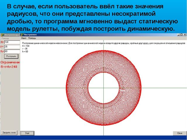 В случае, если пользователь ввёл такие значения радиусов, что они представлен...