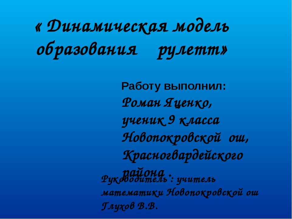 Работу выполнил: Роман Яценко, ученик 9 класса Новопокровской ош, Красногвард...