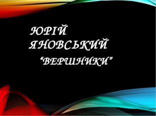"""ЮРІЙ ЯНОВСЬКИЙ """"ВЕРШНИКИ"""""""
