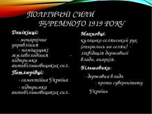ПОЛІТИЧНІ СИЛИ БУРЕМНОГО 1919 РОКУ Денікінці: - монархічне управління - поміщ