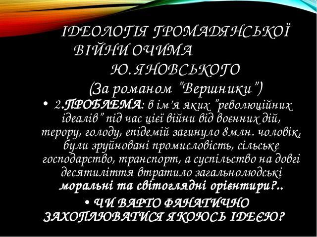 """ІДЕОЛОГІЯ ГРОМАДЯНСЬКОЇ ВІЙНИ ОЧИМА Ю. ЯНОВСЬКОГО (За романом """"Вершники"""") 2.П..."""
