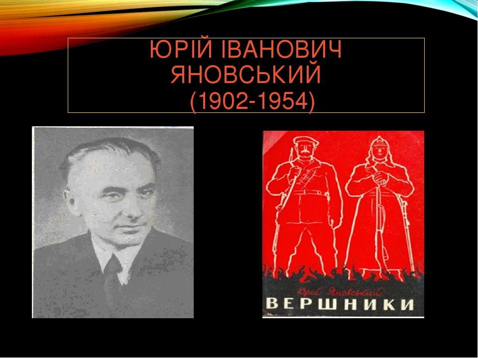ЮРІЙ ІВАНОВИЧ ЯНОВСЬКИЙ (1902-1954)