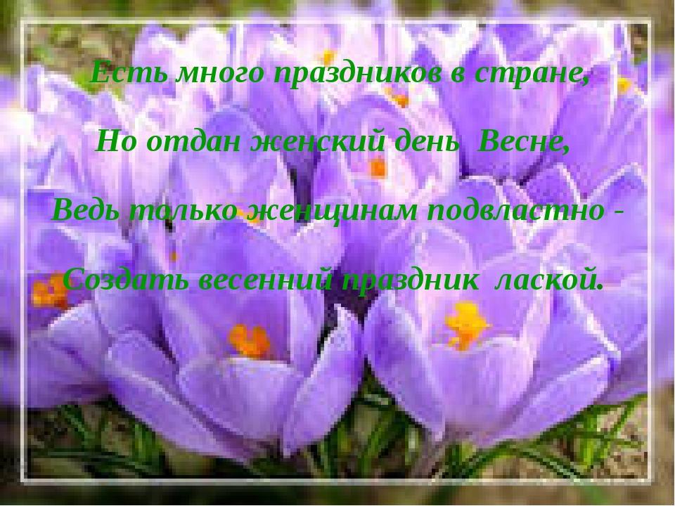 Есть много праздников в стране, Но отдан женский день Весне, Ведь только жен...