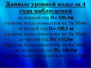 Данные уровней воды за 4 года наблюдений  за первый год H= 136,4м (уровень в