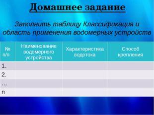 Домашнее задание Заполнить таблицу Классификация и область применения водомер