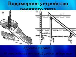 Водомерное устройство реечного типа а) рейка в ковше; б) ограждение постовой