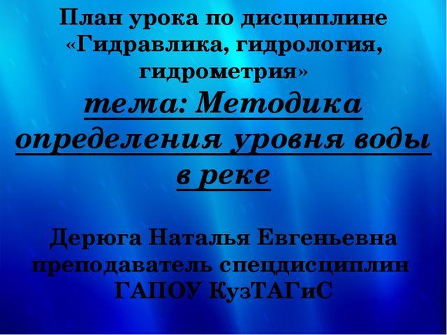 План урока по дисциплине «Гидравлика, гидрология, гидрометрия» тема: Методик...