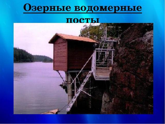 Озерные водомерные посты