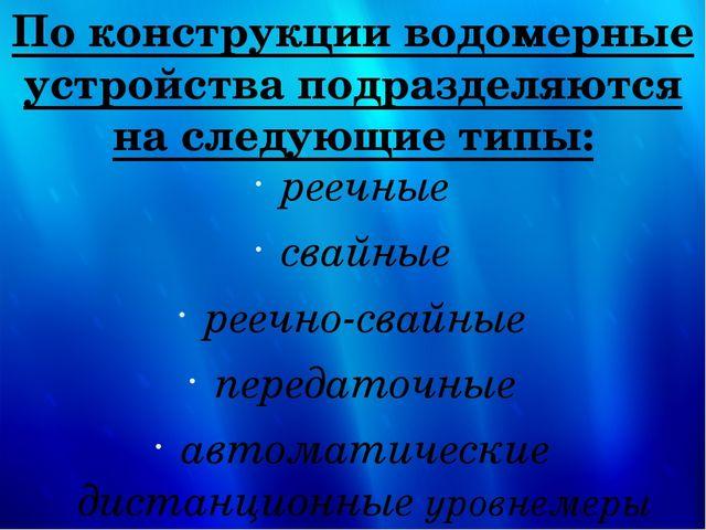 По конструкции водомерные устройства подразделяются на следующие типы: реечны...