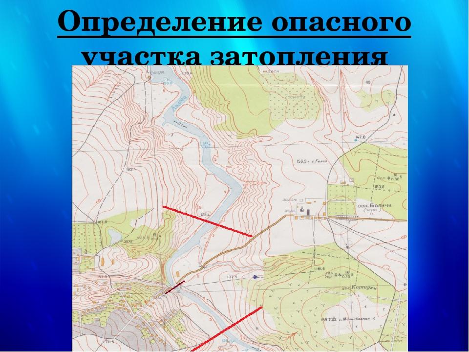 Определение опасного участка затопления