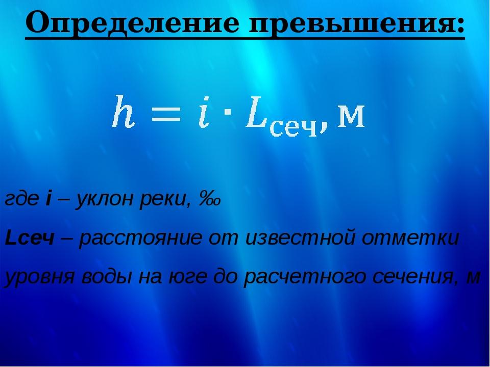 Определение превышения: где i – уклон реки, ‰ Lсеч – расстояние от известной...