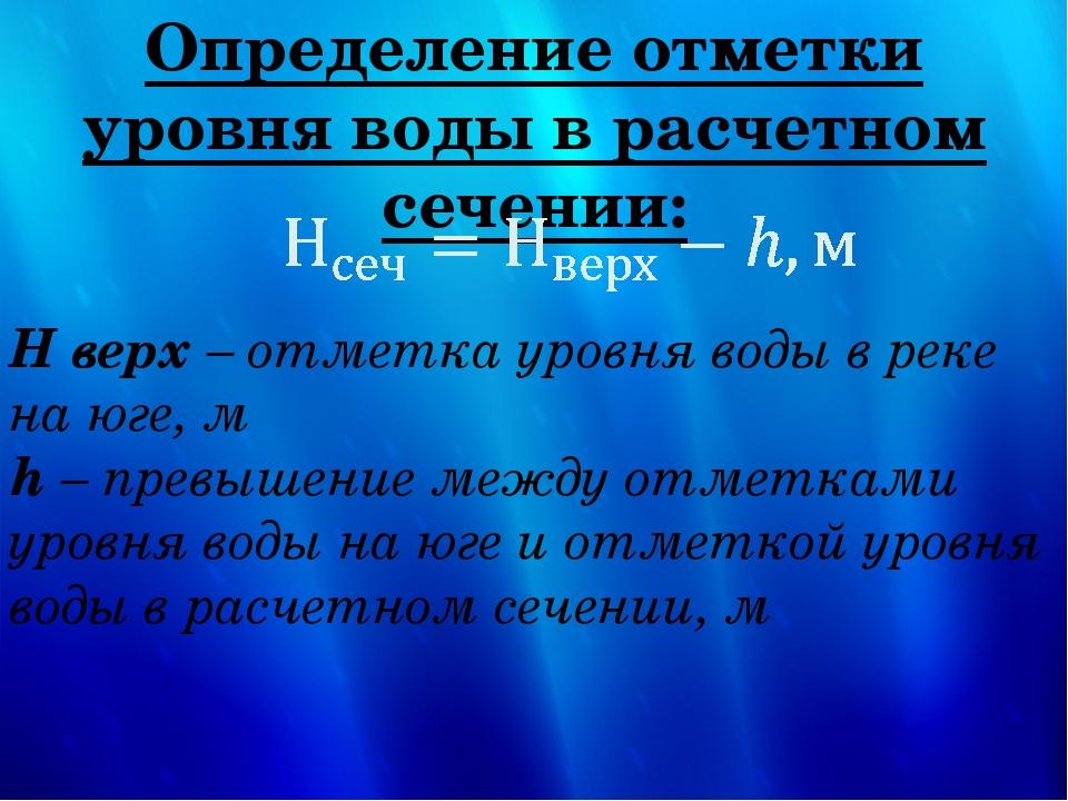 Определение отметки уровня воды в расчетном сечении: Н верх – отметка уровня...