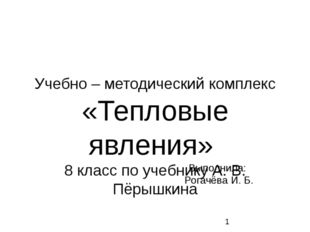 Учебно – методический комплекс «Тепловые явления» 8 класс по учебнику А. В. П