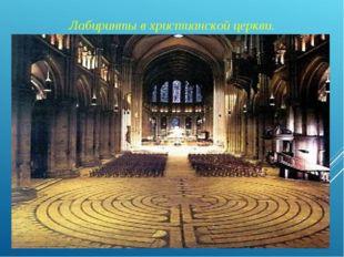 Лабиринты в христианской церкви.