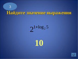 Найдите значение выражения 10 3