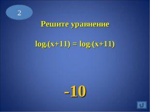 2 Решите уравнение log6(x+11) = log7(x+11) -10