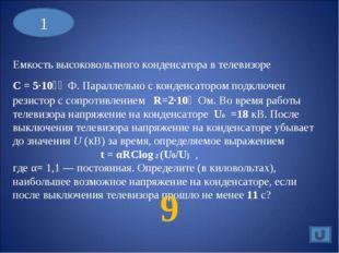 Емкость высоковольтного конденсатора в телевизоре C = 5∙10⁻⁶ Ф. Параллельно