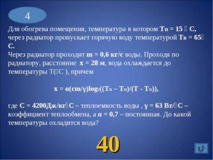 Для обогрева помещения, температура в котором Tп = 15 ⁰ С, через радиатор про