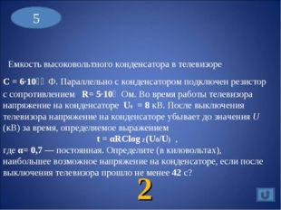 Емкость высоковольтного конденсатора в телевизоре C = 6∙10⁻⁶ Ф. Параллельно