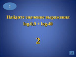 Найдите значение выражения log60,9 + log640 2 1