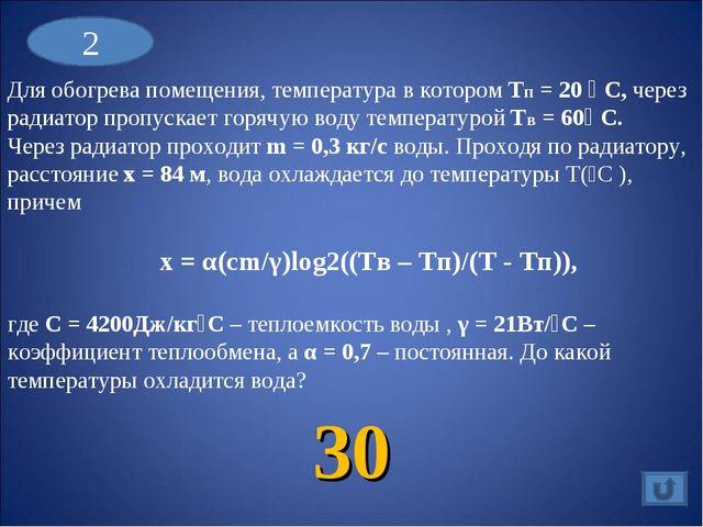 Для обогрева помещения, температура в котором Tп = 20 ⁰ С, через радиатор про...