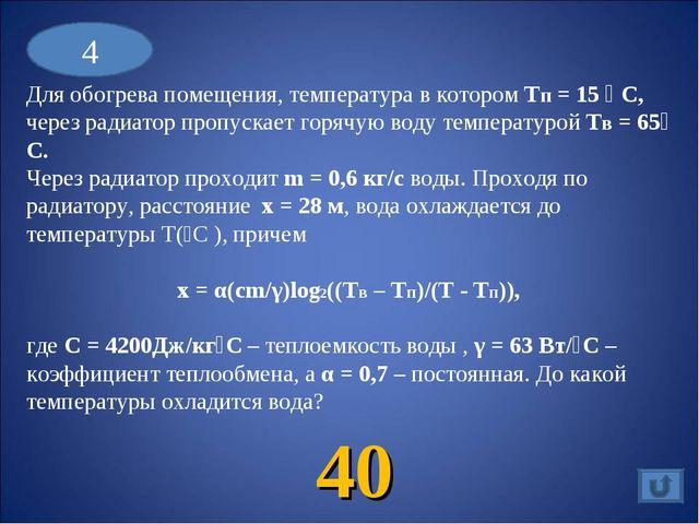 Для обогрева помещения, температура в котором Tп = 15 ⁰ С, через радиатор про...