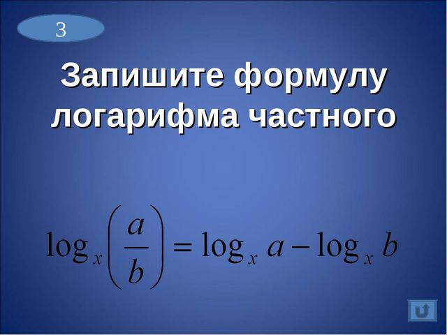 Запишите формулу логарифма частного 3