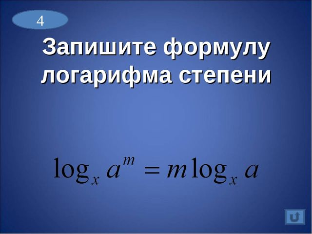 Запишите формулу логарифма степени 4
