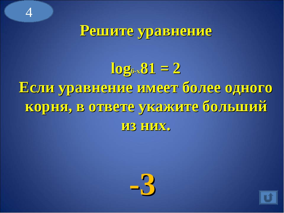 4 Решите уравнение log6-x81 = 2 Если уравнение имеет более одного корня, в от...