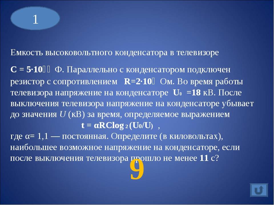 Емкость высоковольтного конденсатора в телевизоре C = 5∙10⁻⁶ Ф. Параллельно...