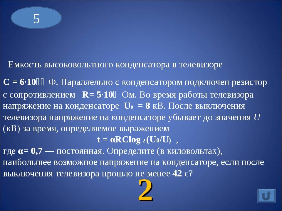 Емкость высоковольтного конденсатора в телевизоре C = 6∙10⁻⁶ Ф. Параллельно...