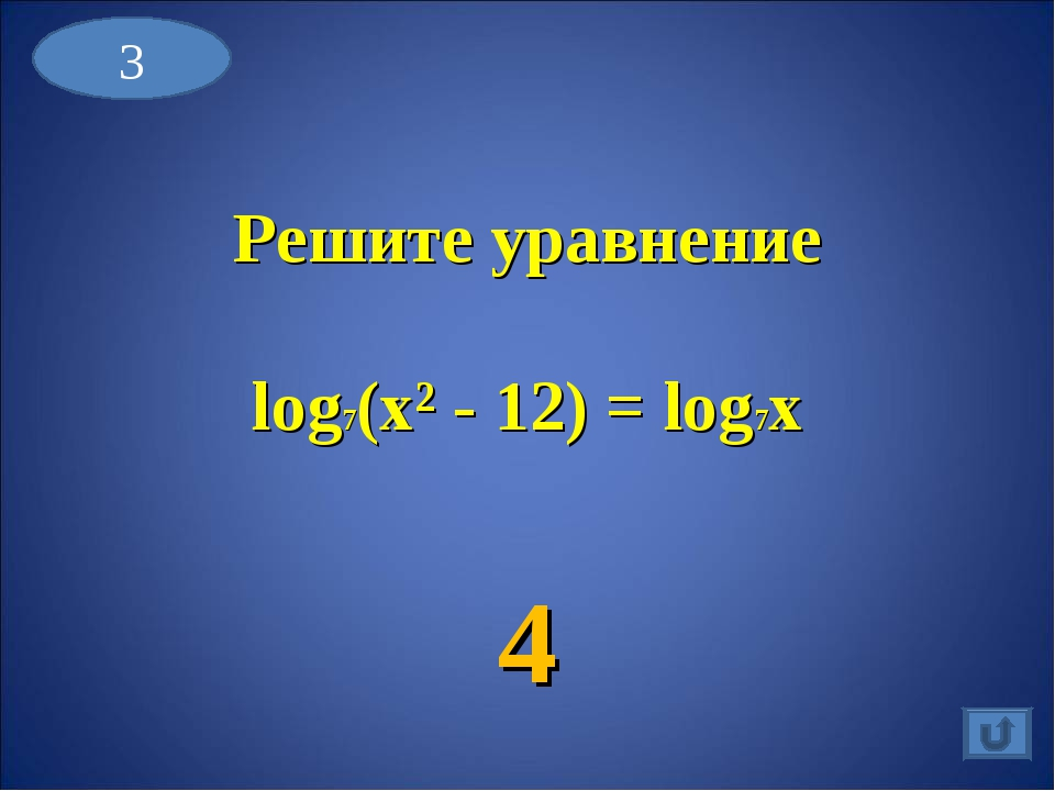 Решите уравнение log7(x² - 12) = log7x 4 3