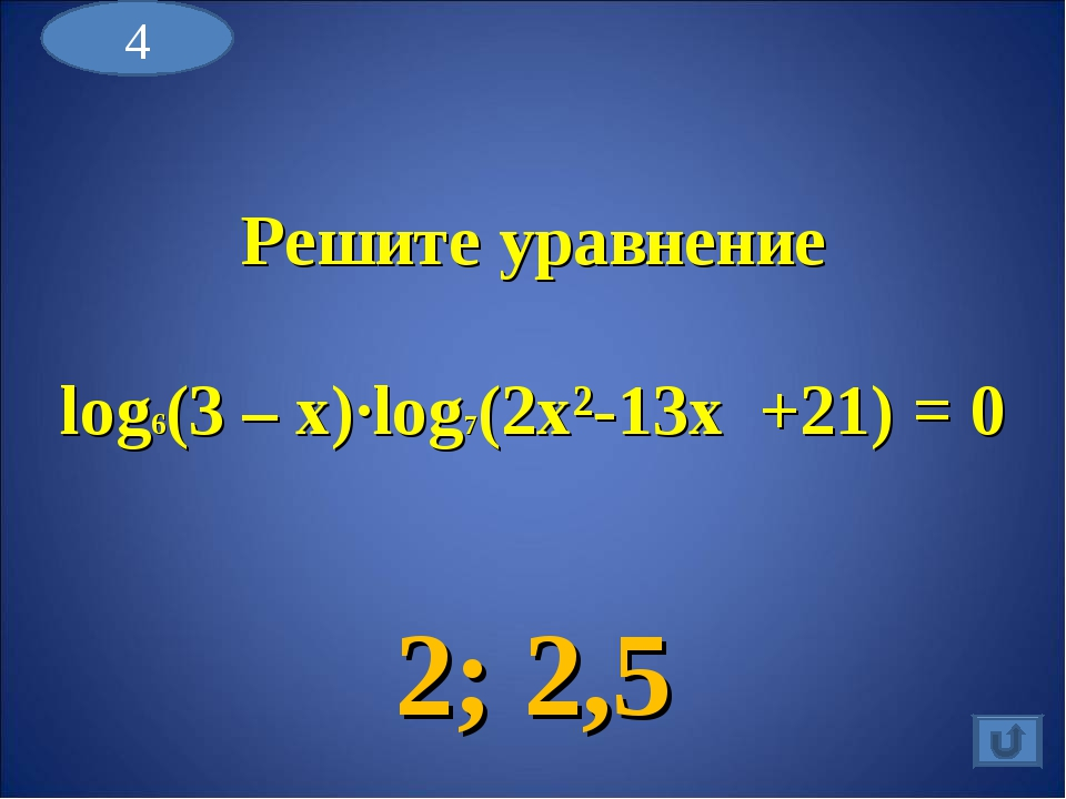 Решите уравнение log6(3 – x)∙log7(2x²-13x +21) = 0 2; 2,5 4