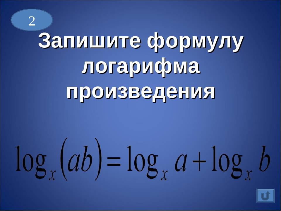 Запишите формулу логарифма произведения 2